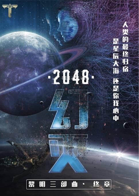 《2048 幻灭》剧本杀复盘/答案揭秘/案件解析/故事结局真相
