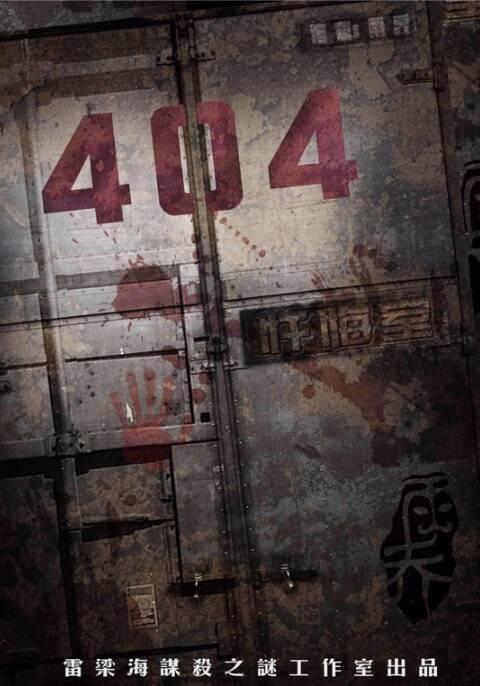 《404号忏悔室》剧本杀复盘凶手是谁真相剧透解析