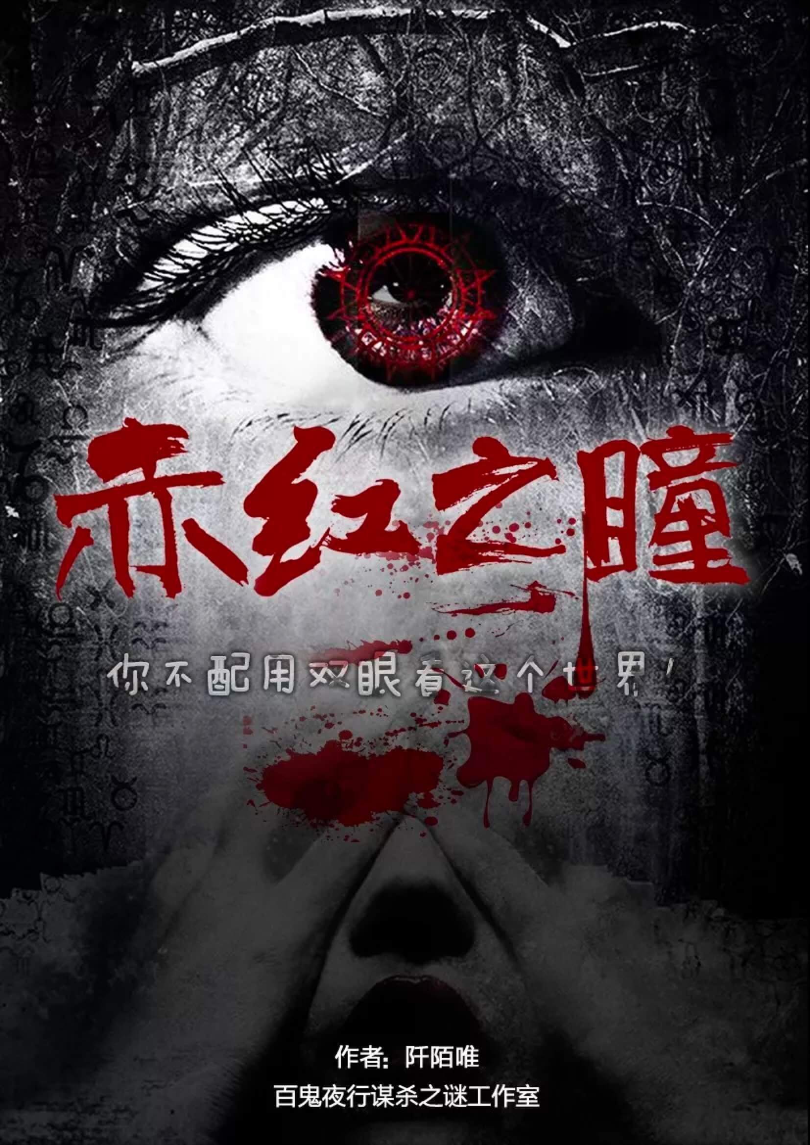 赤红之瞳海报图