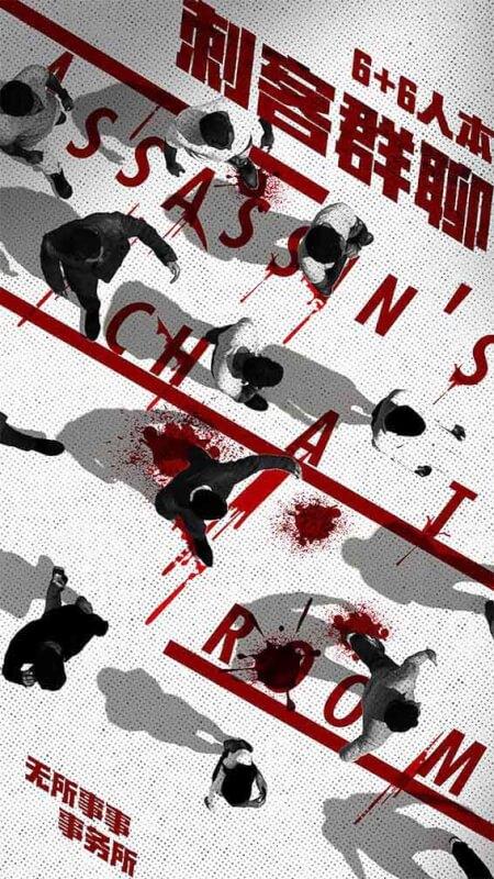 《刺客群聊》剧本杀复盘凶手真相解析