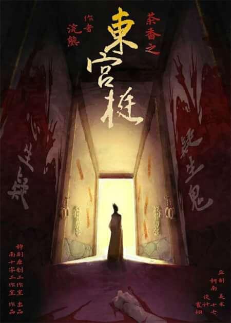 《茶香之东宫梃》剧本杀复盘凶手真相解析