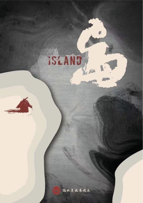 《岛》剧本杀复盘凶手是谁真相剧透解析