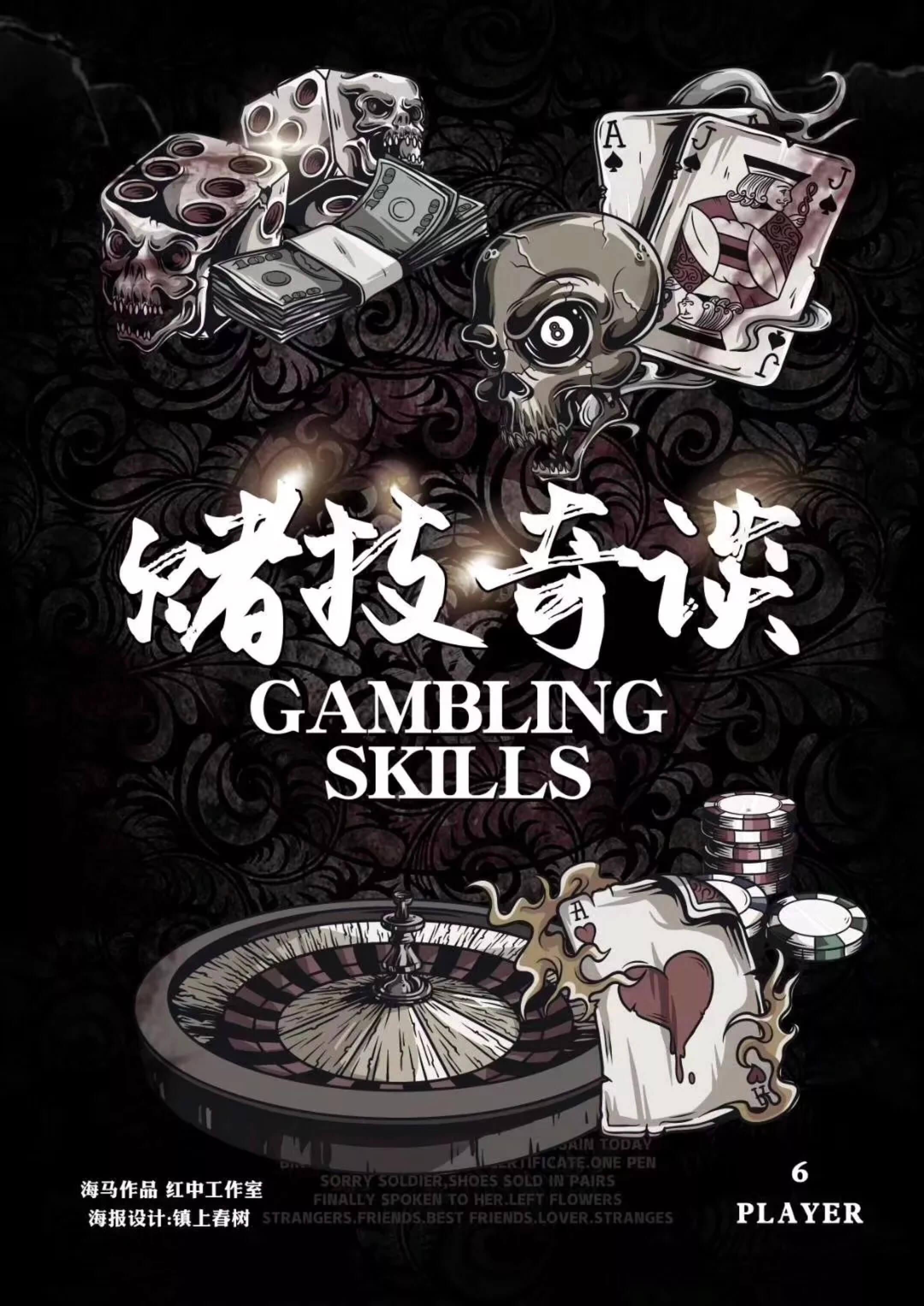 赌技奇谈海报图