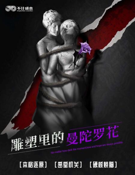 雕塑里的曼陀罗花海报图