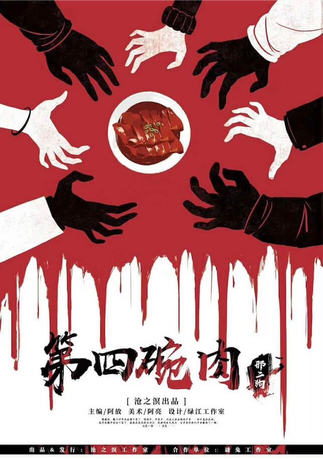 第四碗肉海报图