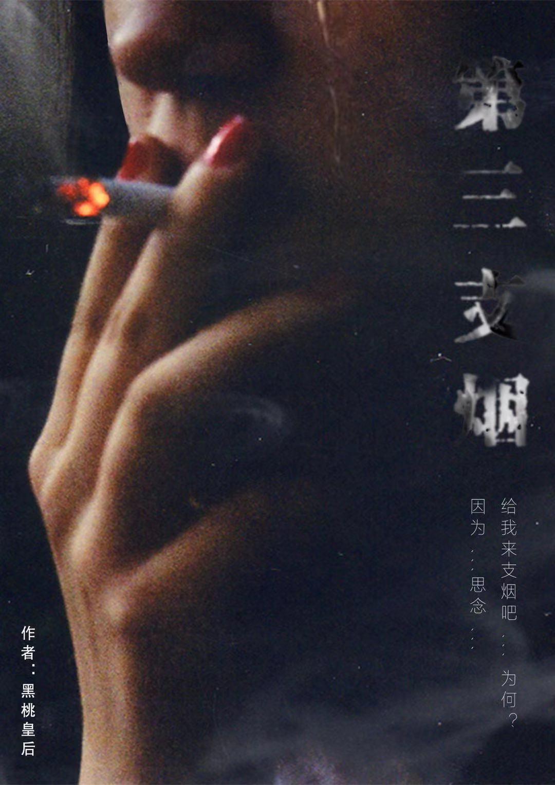 第三支烟海报图