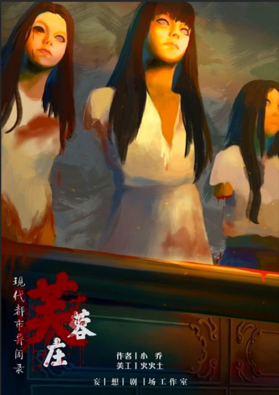 芙蓉庄海报图
