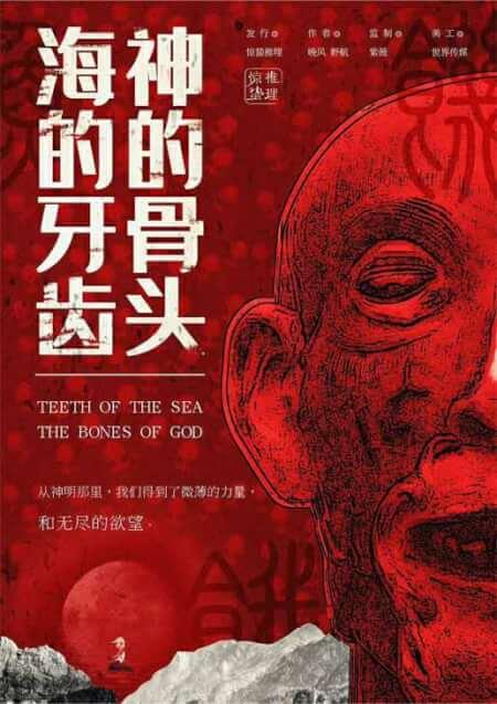 《海的牙齿 神的骨头》剧本杀凶手是谁复盘解析 测评剧透 结局答案