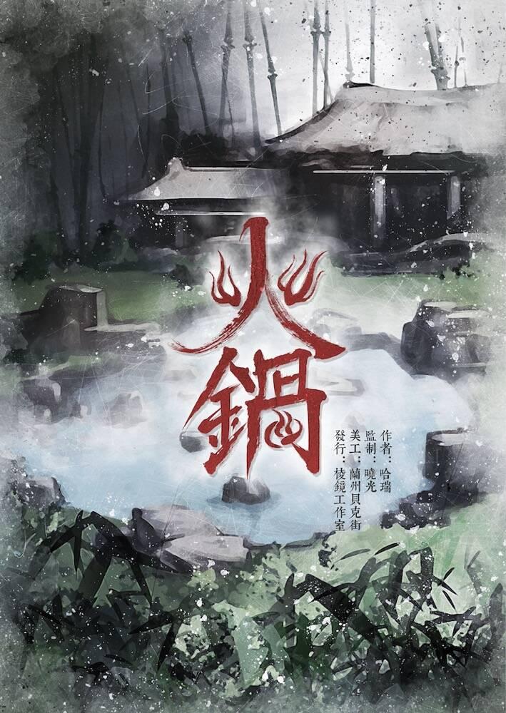 火锅海报图