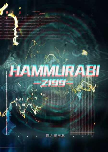 汉谟拉比2199海报图