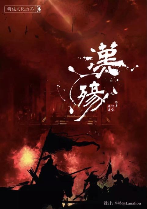 汉殇海报图