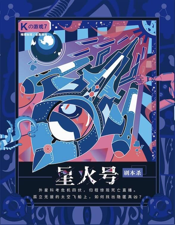 K的游戏7:星火号海报图