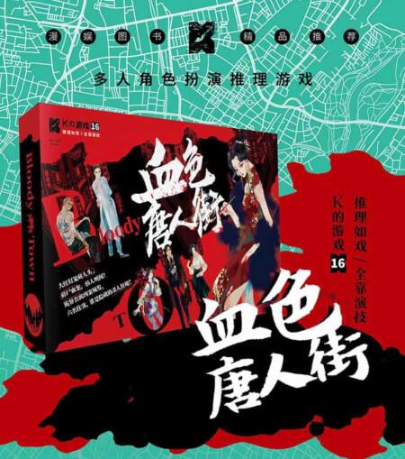 《K的游戏16:血色唐人街》剧本杀复盘/答案揭秘/案件解析/故事结局真相