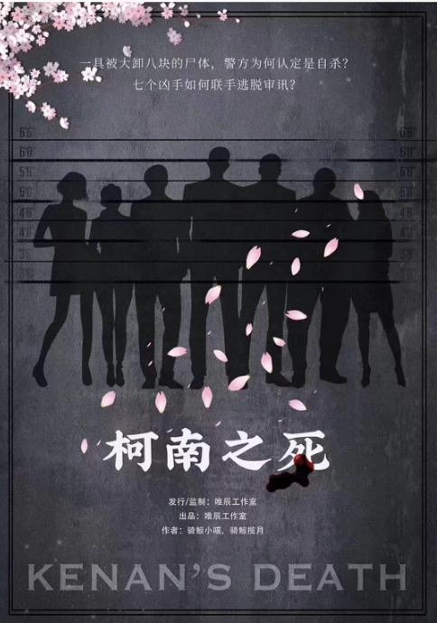 柯南之死海报图