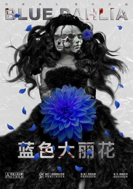 蓝色大丽花海报图