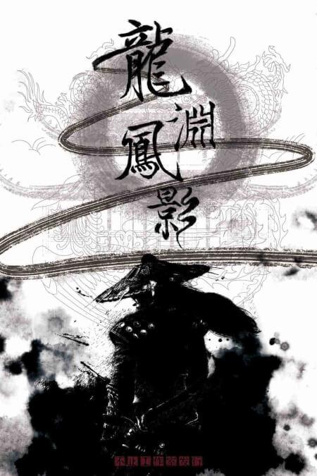 《龙渊凤影》剧本杀复盘/真相解析/凶手是谁/主持人手册
