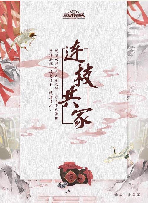 连枝共冢海报图