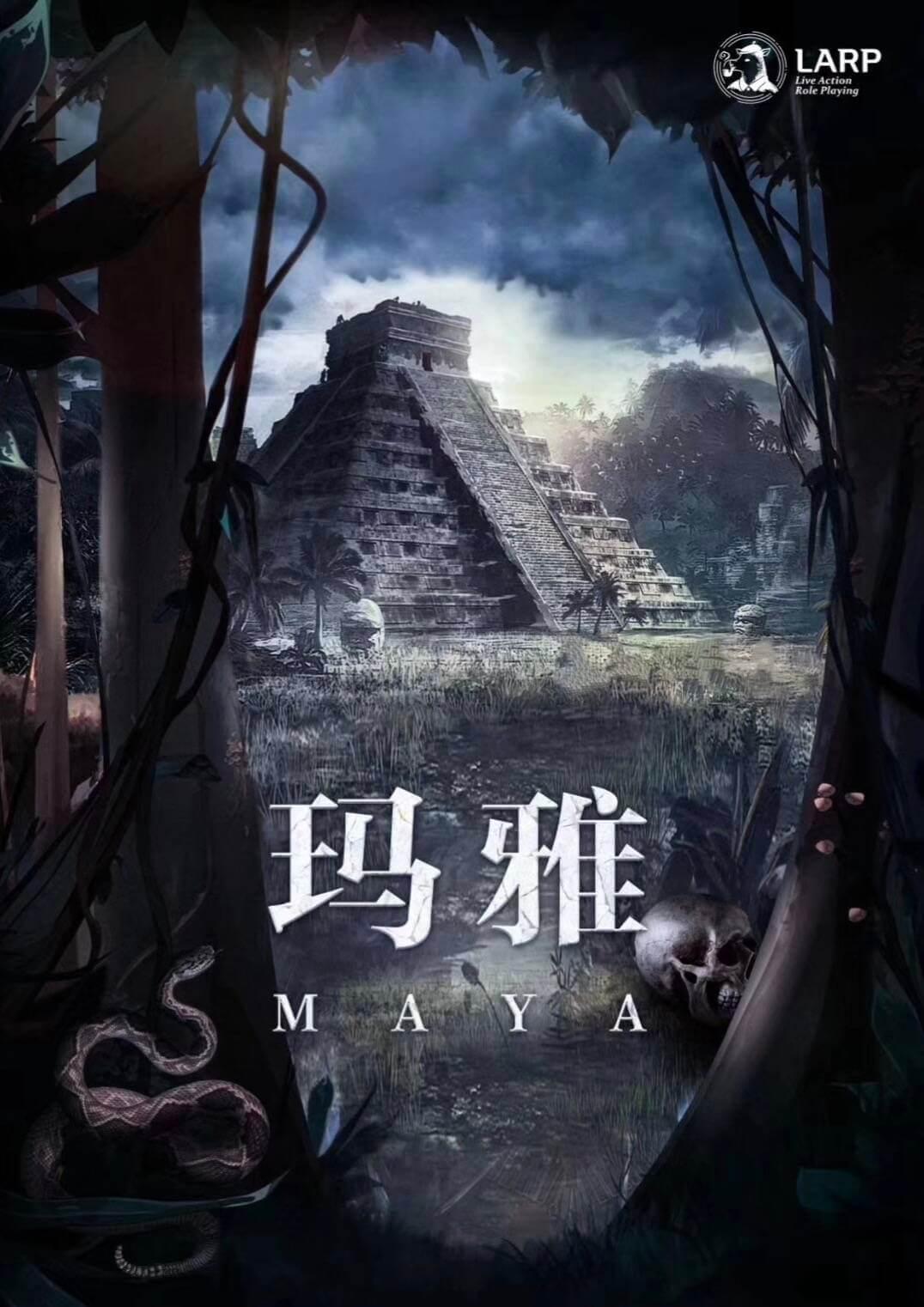 玛雅海报图