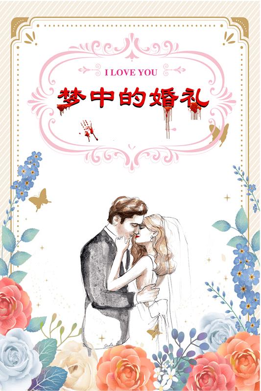 梦中的婚礼海报图