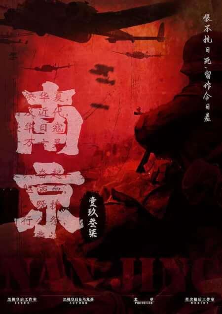 南京1937海报图
