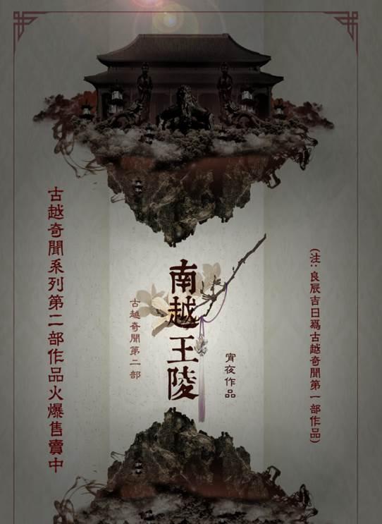 《南越王陵》剧本杀复盘/答案揭秘/案件解析/故事结局真相
