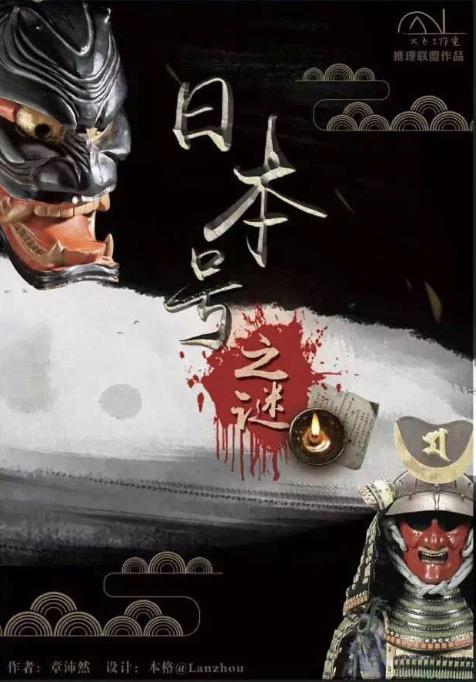 日本号之谜海报图