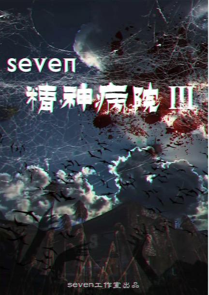 Seven精神病院3海报图