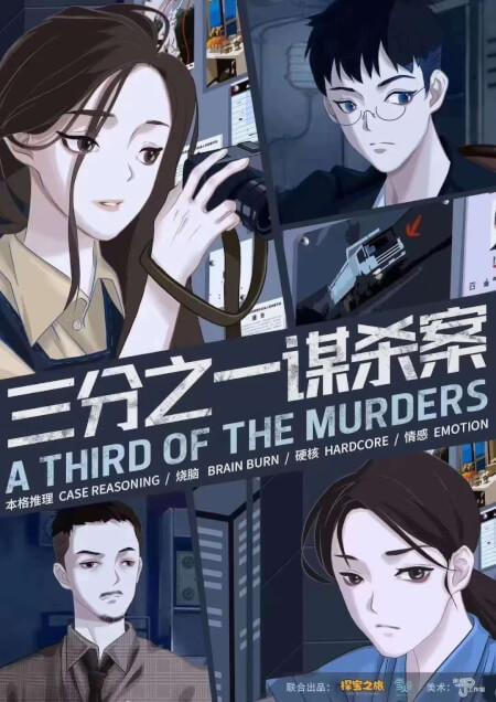 《三分之一谋杀案》剧本杀复盘解析\剧透\谁是凶手