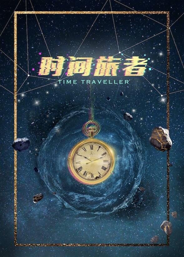 时间旅者海报图