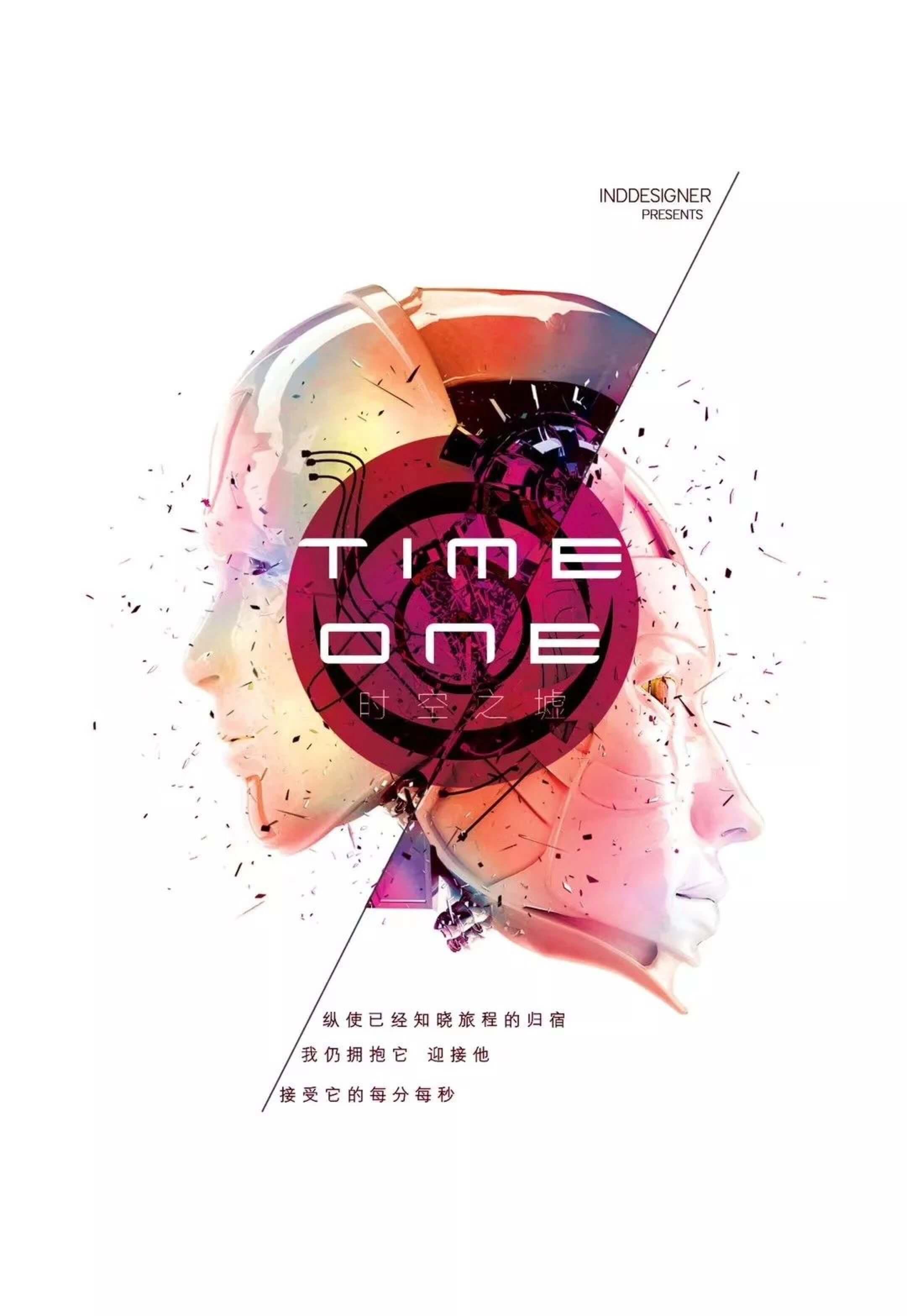 时空之墟海报图