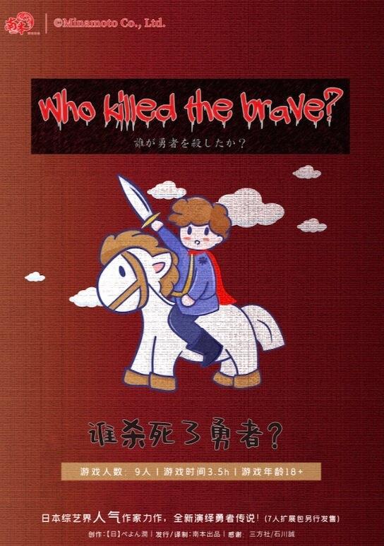 《谁杀死了勇者》剧本杀复盘凶手是谁真相剧透解析