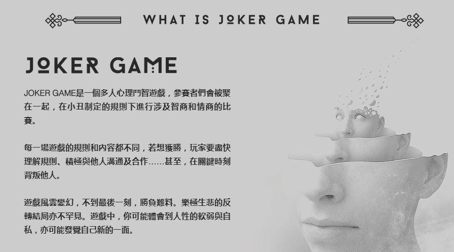 《Joker Game之天王巨星》剧本杀凶手是谁复盘解析 测评剧透 结局答案
