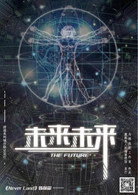 未来未来海报图