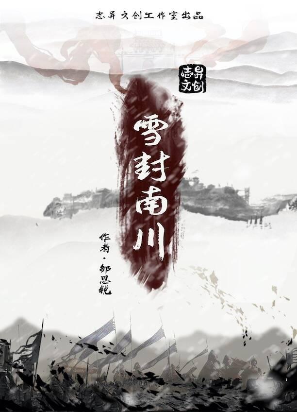 雪封南川海报图