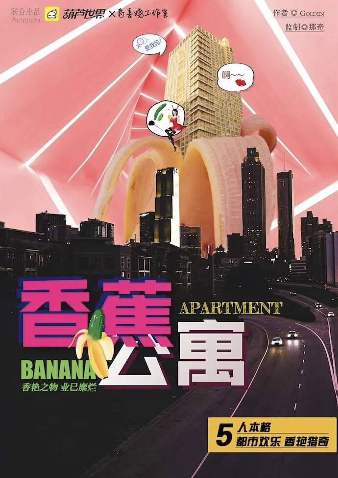 香蕉公寓海报图