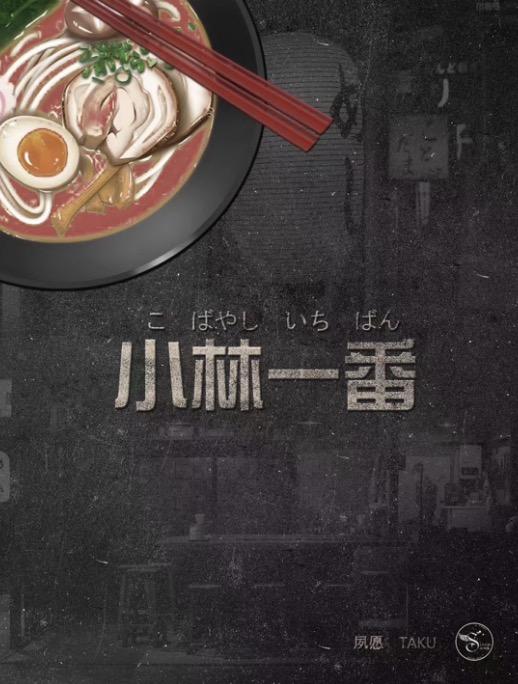 小林一番海报图