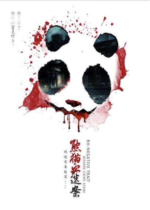 熊猫血迷案海报图