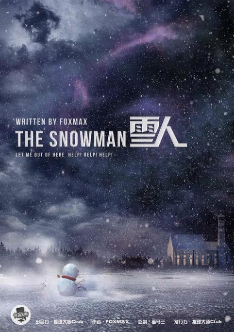 《雪人》剧本杀复盘解析\剧透\谁是凶手