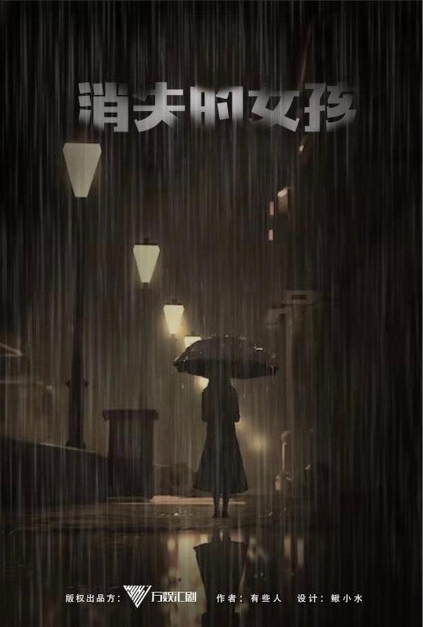 《消失的女孩》剧本杀真相复盘 凶手是谁 剧透解析 密码答案 结局攻略