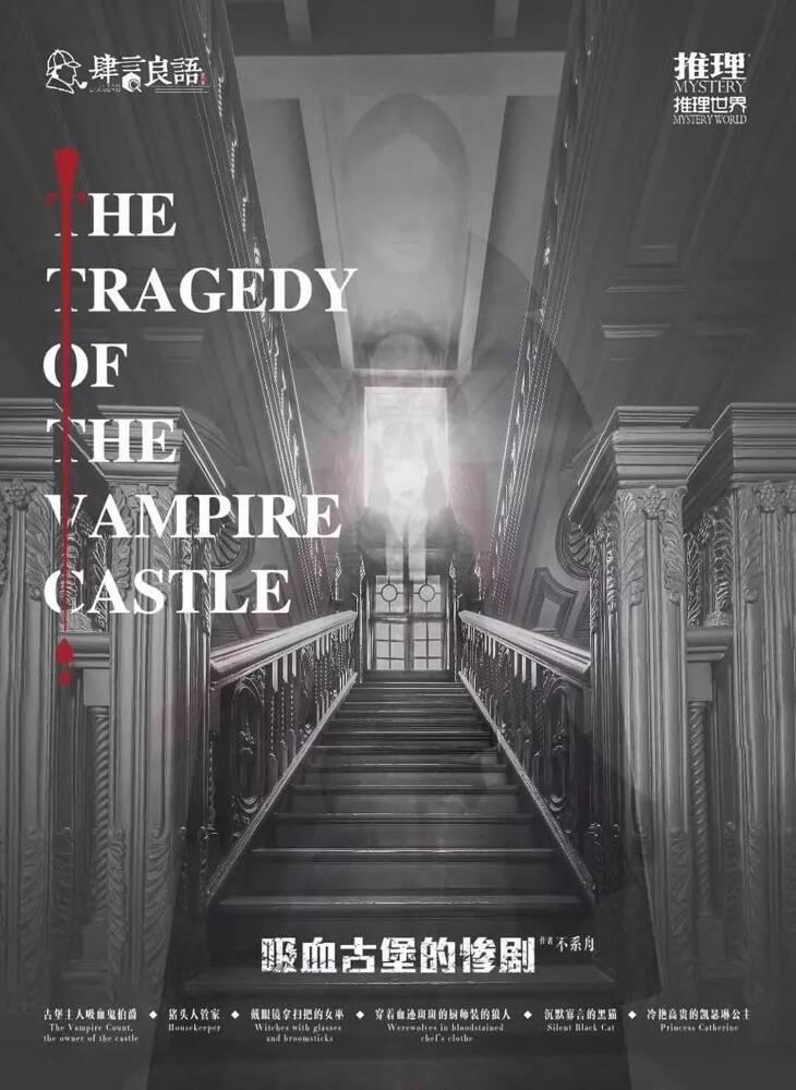吸血古堡的惨剧海报图