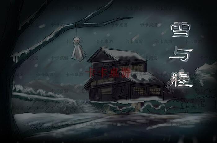 《雪与腥》剧本杀复盘_答案_推凶线索_真相解析