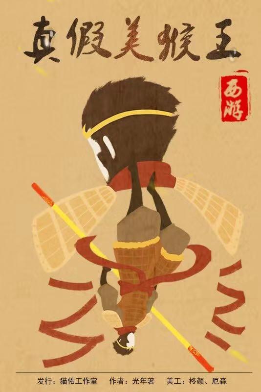 西游之真假美猴王海报图