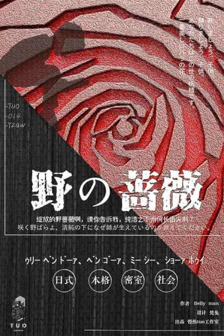 《野の蔷薇》剧本杀复盘真相答案 解析凶手是谁 剧透测评