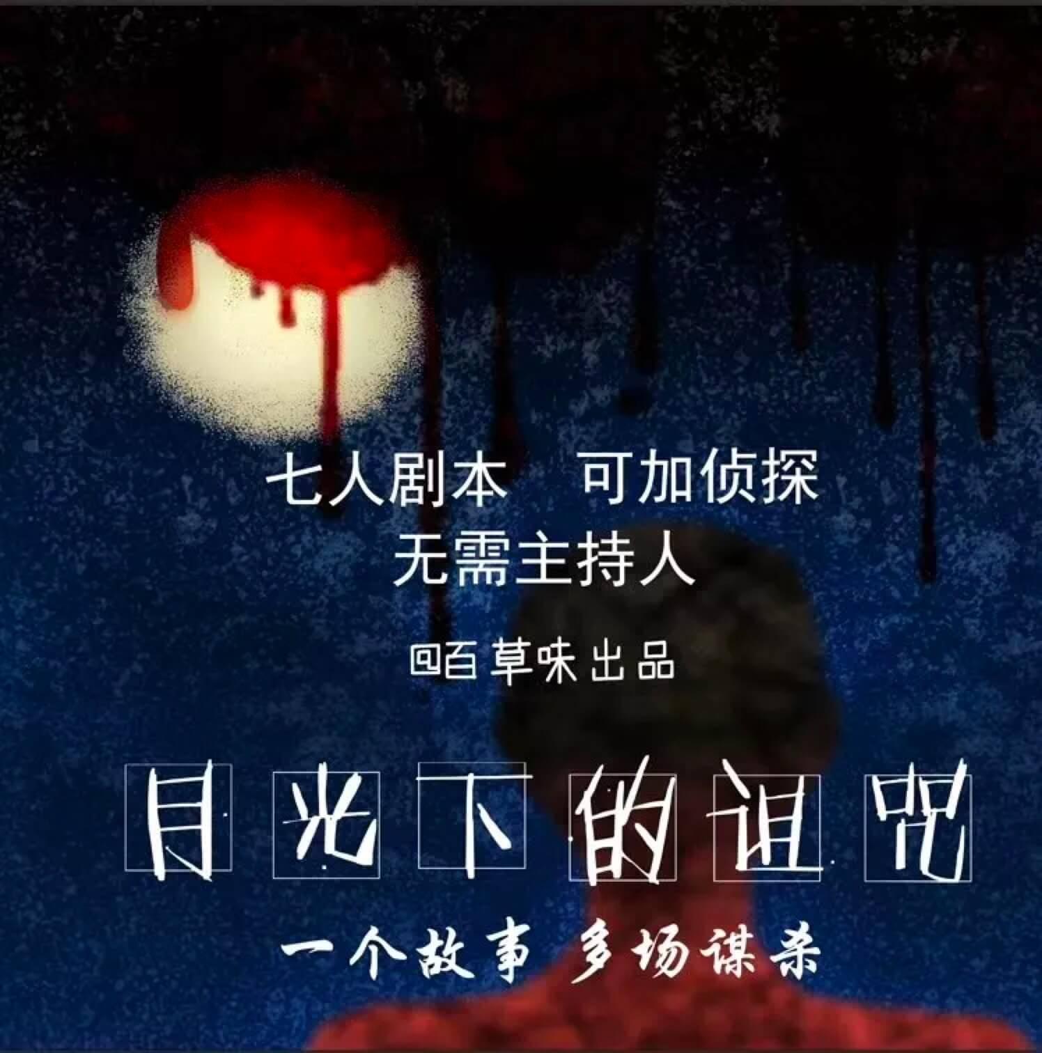 《月光下的诅咒》剧本杀真相复盘 凶手是谁 剧透解析 密码答案 结局攻略