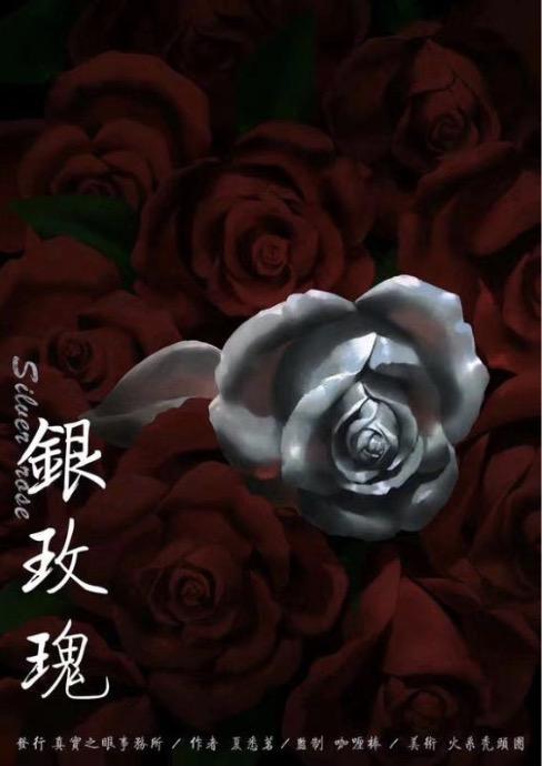 《银玫瑰》剧本杀复盘/真相解析/凶手是谁/主持人手册