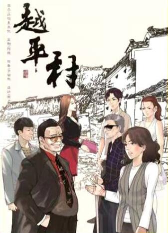 越平村爱情故事海报图