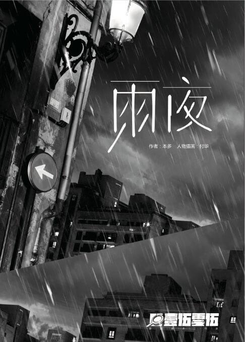 雨夜海报图