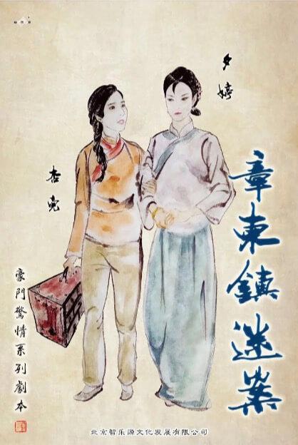 章东镇迷案海报图