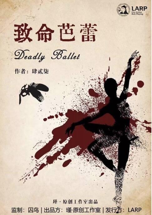 《致命芭蕾》剧本杀复盘_凶手作案手法揭秘_答案_线索_真相解析