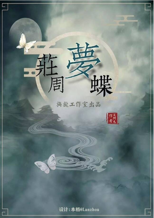 庄周梦蝶海报图